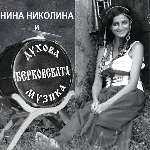 Нина Николина и Берковската Духова Музика