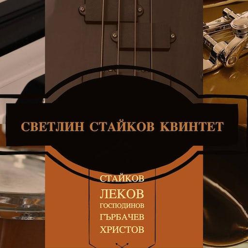 Светлин Стайков квинтет